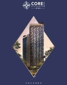 core-residence-e-brochure-chinese-version-trx-projtec-中央公館-樓書