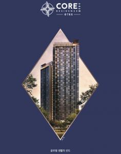 core-residence-e-brochure-korean-version-trx-projtec-中央公館-樓書